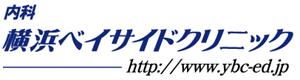 ED治療 | 横浜ベイサイドクリニック-横浜関内